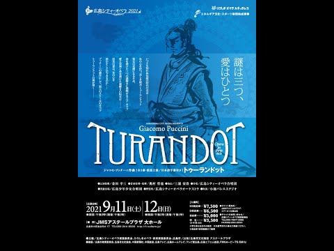 Turandot公演、同時LIVE配信決定です!