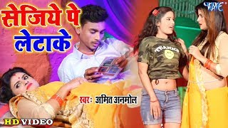 सुपरहिट सॉंग #Amit Anmoal II #Video सेजिये पे लेटाके II Sejiye Pe Letake I 2020 Bhojpuri Hit Song