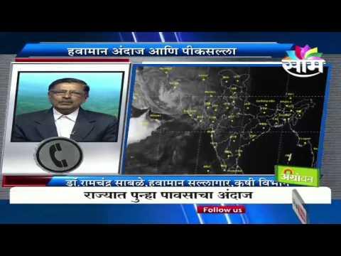 Maharashtra Weather forecast This Week