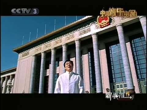 成龙 & 刘媛媛 & 郎朗 Jackie Chan & Liu Yuan Yuan & Lang Lang - 国家 Nation