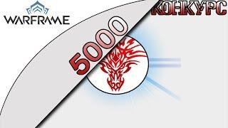 Warframe Конкурс в честь 5000 подписчиков