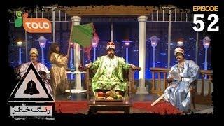 Zang-e-Khatar - SE-6 - EP-52 / زنگ خطر - فصل ششم - قسمت پنجاه و دوم