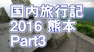 国内旅行記 2016 熊本 Part3