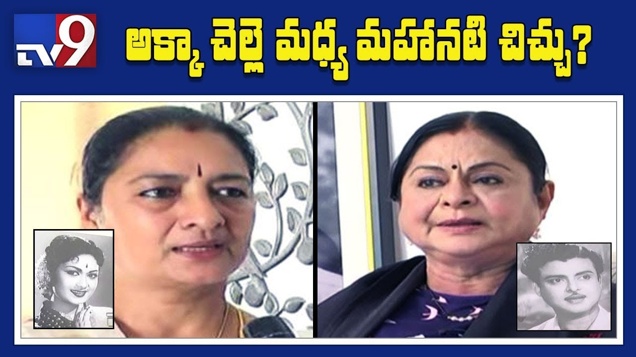 Gemini Ganesan Controversial Life Photos: Mahanati Controversy: Savitri Daughter Counter To Gemini