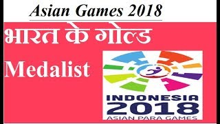 gold medal asian games 2018 | asian games gold medal india | asian games 2018