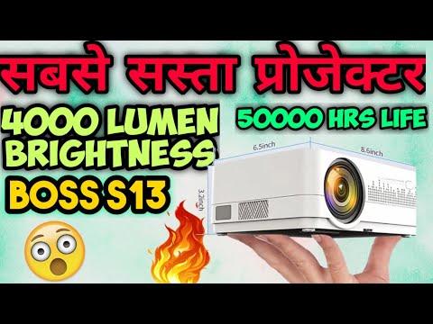 #Low budget portable projector Boss S13🔥🔥best projector 🔥सबसे सस्ता प्रोजेक्टर Full HD projector