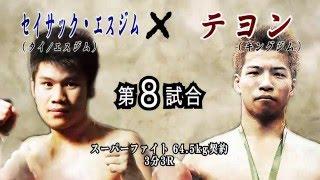 NJKF2016 1st メインイベント テヨン vs セイサック・エスジム