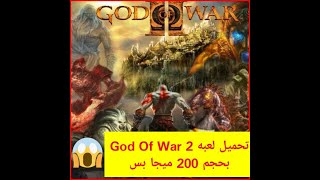 god of war 2 تحميل اللعبه الاسطوريه