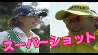 女子ゴルフ スーパーショットてんこ盛り!フジサンケイレディスクラシック2015