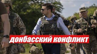 Новости Украины сегодня Донбасс сегодня новости последнего часа
