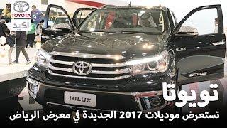 تغطية جناح تويوتا عبداللطيف جميل واستعراض موديلات 2017 في معرض الرياض للسيارات