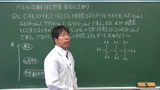 【化学】ヘスの法則(3of3)