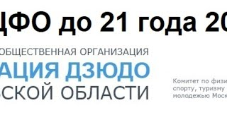 ЦФО до 21 года 2020 Татами 2