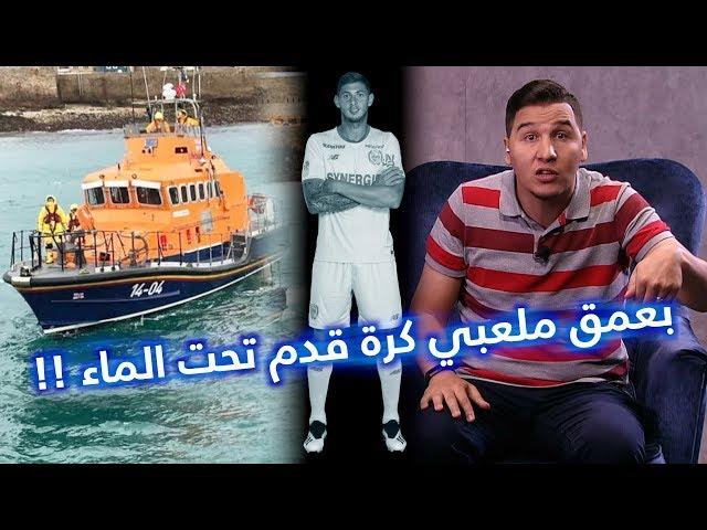 طائرة اللاعب المفقود سالا موجودة في مكان مرعب ومخيف !!