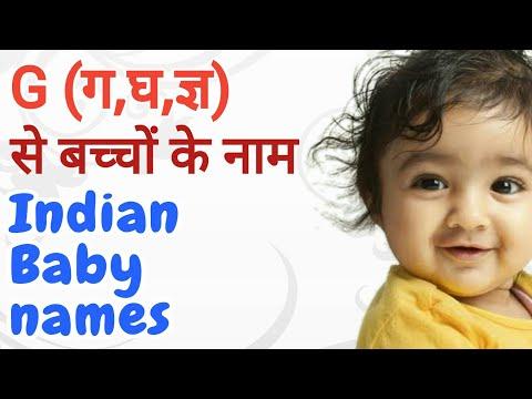 G(ग,घ,ज्ञ) से बच्चों के नाम (Indian Baby Names)