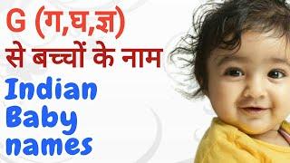 g गघज्ञ से बच्चों के नाम indian baby names