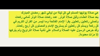 كيفية صلاة التراويح وعدد ركعاتها صلاة التراويح جماعة بالمسجد طريقتها وحكمها ومتى توجب Youtube