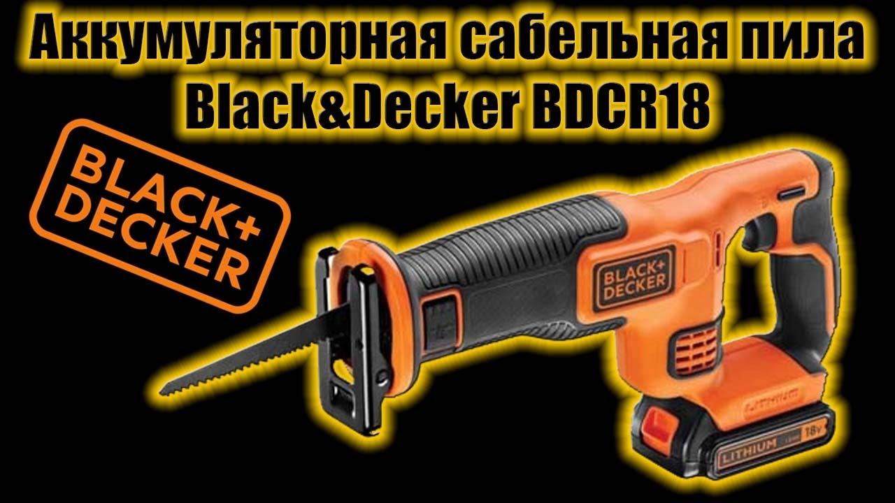 Обзор аккумуляторной сабельной пилы Black&Decker BDCR18