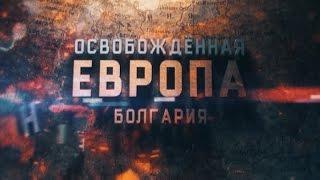 Освобождённая Европа. Болгария