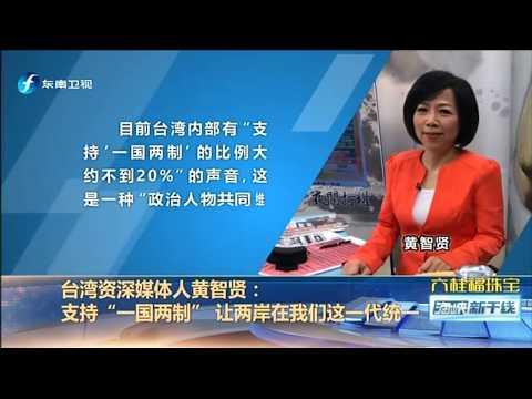 """台湾资深媒体人黄智贤:支持""""一国两制""""【海峡新干线】"""