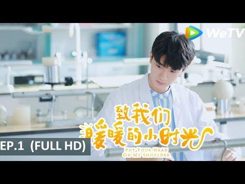 ซีรีส์จีน | อุ่นไอในใจเธอ (Put Your Head On My Shoulder) | EP.1 Full HD | WeTV