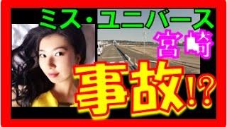 海老原奈月さん(23) ミス・ユニバースの ファイナリストが! 【事故!?...