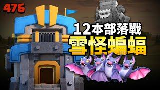 12本部落戰 還在用蝙蝠法術的請舉手 (天女礦工/雪怪蝙蝠)【COC烏龜476】