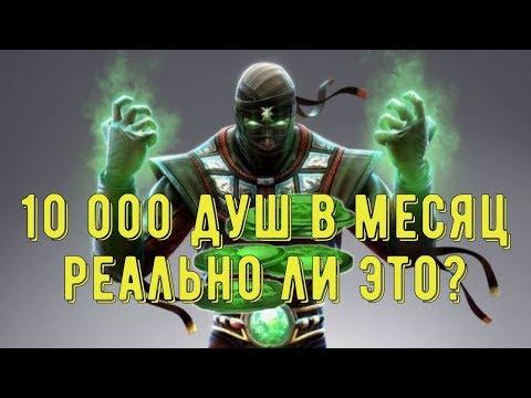 КАК ЗАРАБОТАТЬ ДУШИ ЧЕСТНО/ КОПИМ ДУШИ/ Mortal Kombat Mobile