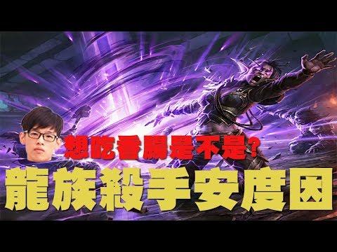 【爐石戰記】【羅杰Roger】龍族殺手安度因秀一個!碰碰全部解光!(女刺客亂入!?)