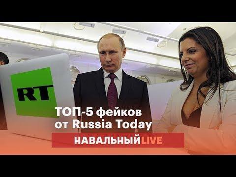 ТОП-5 фейков от Russia Today