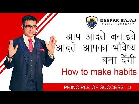 सफल लोगो की कुछ खास आदते  l How to develop winning habits in Hindi l Deepak Bajaj