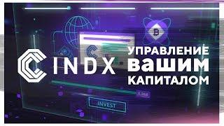 CINDX - платформа, которая позволяет инвесторам выбирать менеджера