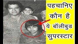 दारा सिंह के पास खड़ा ये बच्चा बन गया है बॉलीवुड का सुपरस्टार पहचानिए कौन है