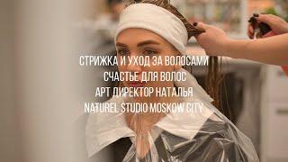 Уход за волосами Счастье для волос