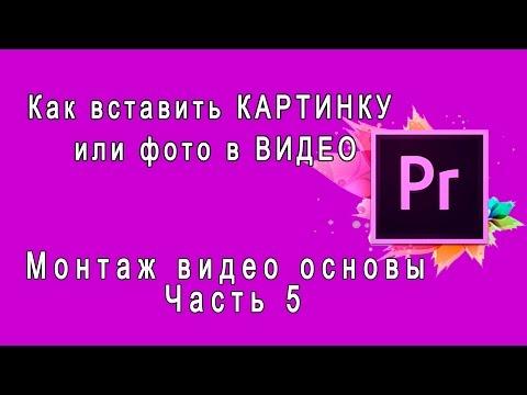 Как наложить логотип на видео в adobe premiere pro