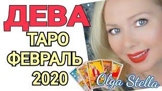 ДЕВА ТАРО на ФЕВРАЛЬ 2020/ДЕВА ФЕВРАЛЬ 2020