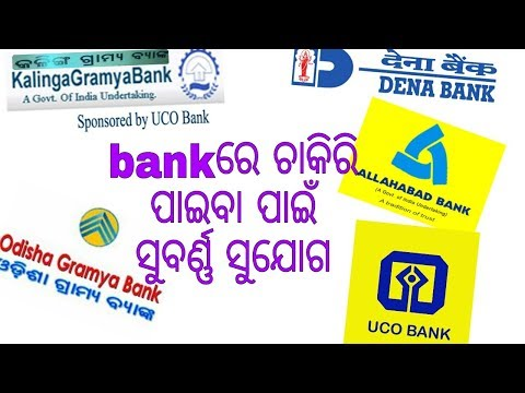 Odisha latest job update ll recruitment for bank ll vacancy for bank released