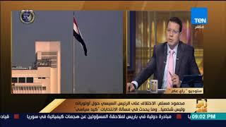 رأى عام - # محمود مسلم: أتخوف من انسحاب بعض المرشحين عقب بدء إجراءات الانتخابات لإحداث