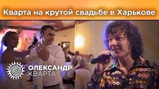 Кварта на крутой свадьбе в Харькове(Очень хорошая пара, одно удовольствие петь на такой свадьбе. Официальный сайт: http://akvarta.com., 2011-04-16T20:04:17.000Z)