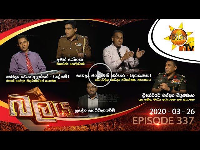 Hiru TV Balaya | Episode 337 | 2020-03-26