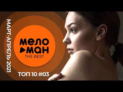 ТОП 10 - Русские музыкальные новинки (Март-Апрель 2021) #03