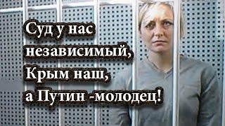 Е.Чудновец - Суд у нас независимый, Крым наш, а Путин - молодец!