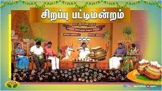 Sirappu Pattimandram 15-01-2020 Jaya TV Pongal Special Program