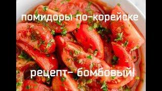 Помидоры по-корейски — самые вкусные рецепты быстрого приготовления****Tomatoes in Korean