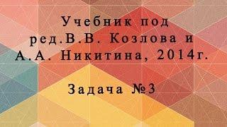 Задача № 3 - Учебник под ред.В.В. Козлова и А.А. Никитина, 2014 г.