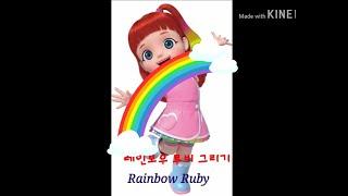 Rainbow Ruby/레인보우 루비 그리기 /彩虹宝宝/Animation character/마카색칠/온라인미…
