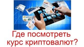 видео курсы криптовалют к рублю в реальном