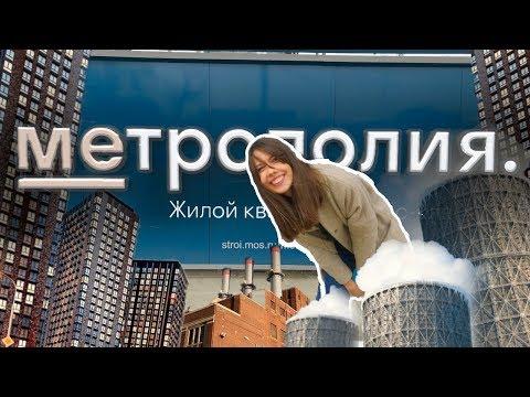 ЖК Метрополия от MR Group, квартиры за 5 млн в Москве! Бизнес-класс в трешке! Спойлер: много танцев!