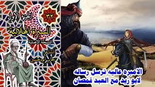 السيرة الهلالية الجزء الاول الحلقة 32جابر ابو حسين قصة عالية ترسل رسالة لابوزيد مع العبد قمصان