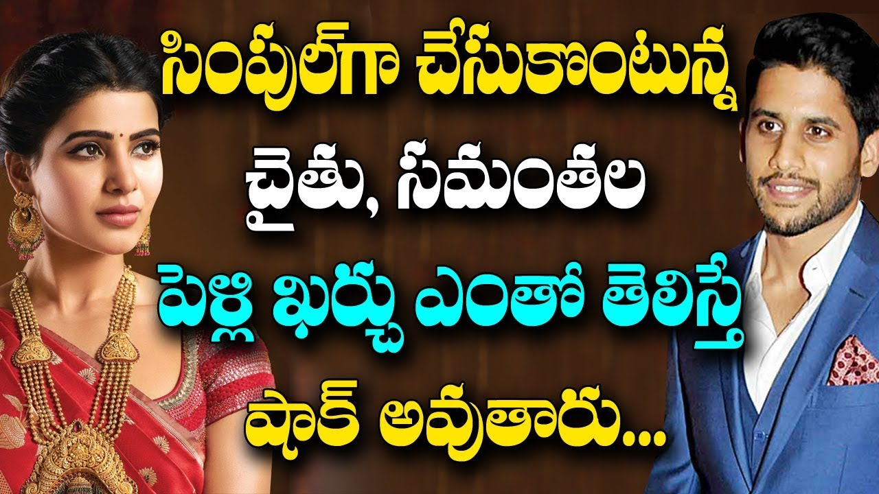 naga chaitanya samantha marriage budget details sam and chaitu